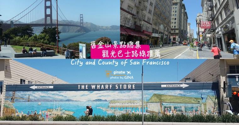 舊金山自助/自駕》金門大橋周邊/市區景點/漁人碼頭 + 觀光巴士兌換/搭乘教學(附換票地圖)