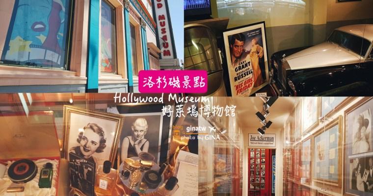 美國自助/自駕》洛杉磯景點 好萊塢大道 好萊塢博物館(The Hollywood Museum)推薦洛杉磯無限景點通票(Go Los Angeles Card )