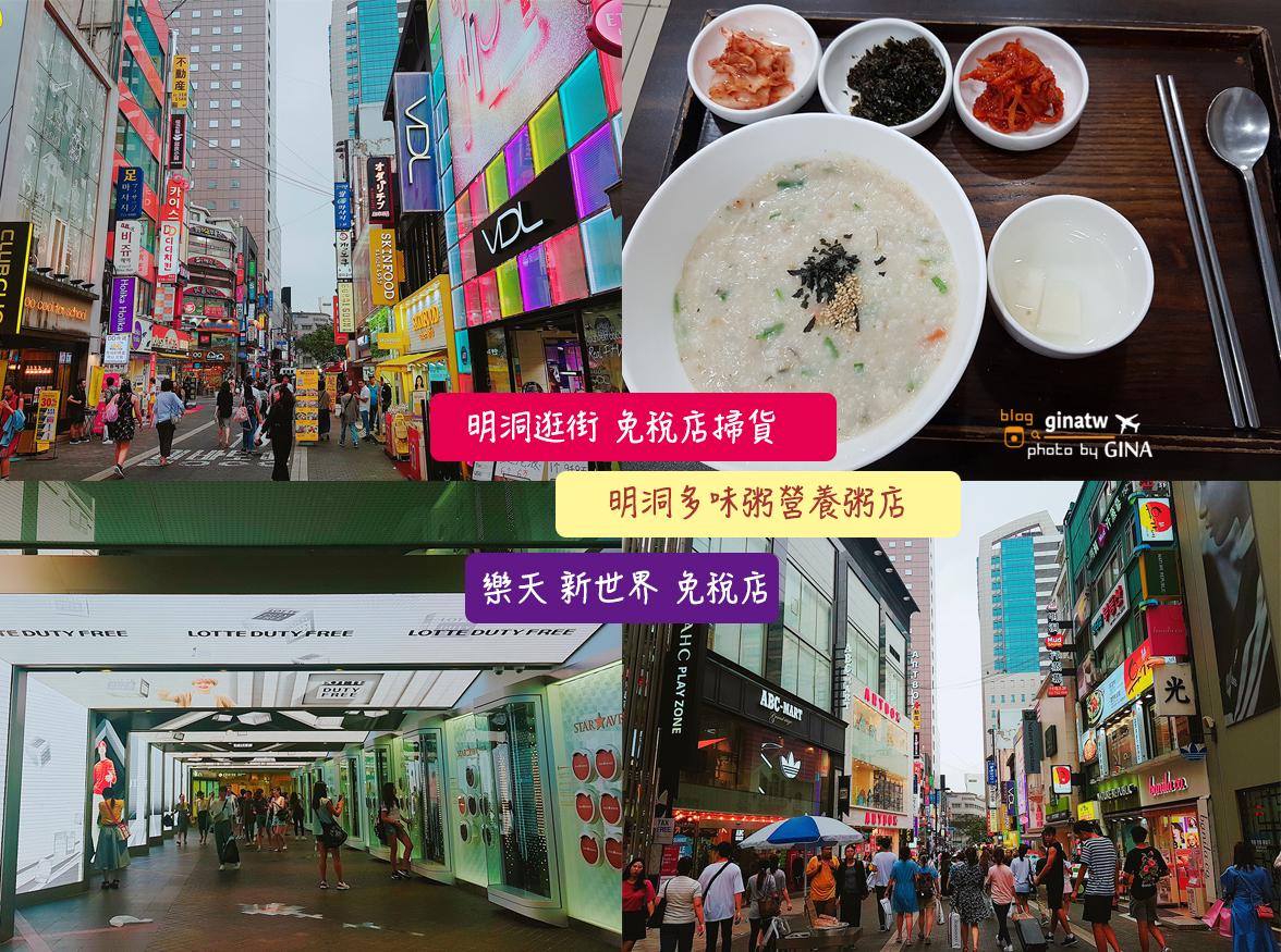 首爾自由行》明洞多味粥營養粥、參雞湯店 + 吃完掃貨逛街 明洞街頭、化妝品、樂天、新世界免稅店掃貨去!