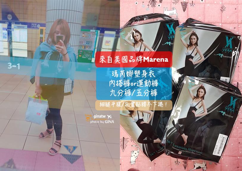 產品試用》美國MARENA瑪芮娜 團購內搭褲/九分褲/五分褲(GINA讀者限時優惠)