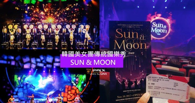 韓國美女團傳統國樂秀 首爾 SUN & MOON 傳統國樂劇