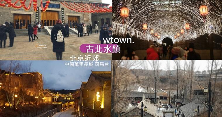 中國自由行》北京近郊 古北水鎮 小鎮美食攻略(旅遊消費卡介紹)+免費泡腳池 / 司馬台長城 UNESCO聯合國世界文化遺產 +北京地鐵