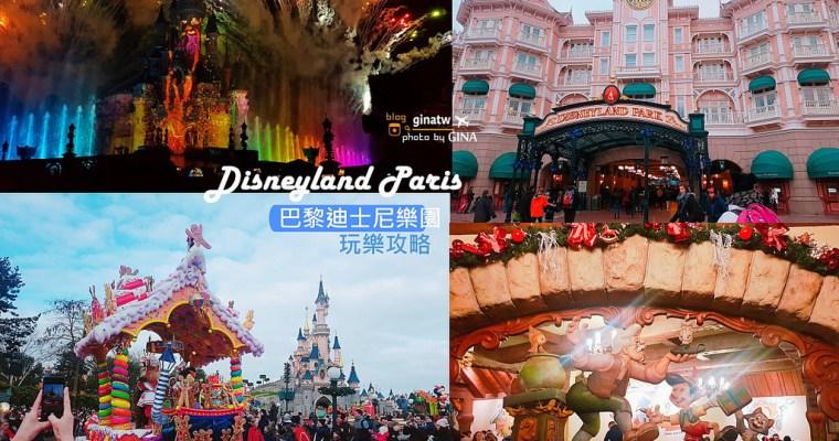 法國自由行》巴黎迪士尼樂園攻略+超精煙火燈光秀(Disneyland Paris)