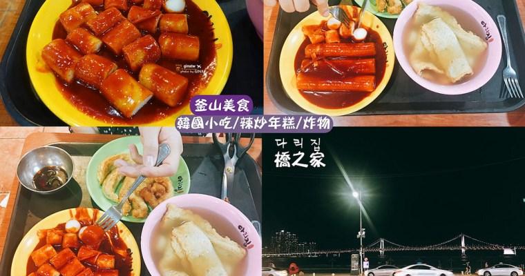 釜山美食》橋之家(다리집)韓式小吃 辣炒年糕/韓式炸物煎餃