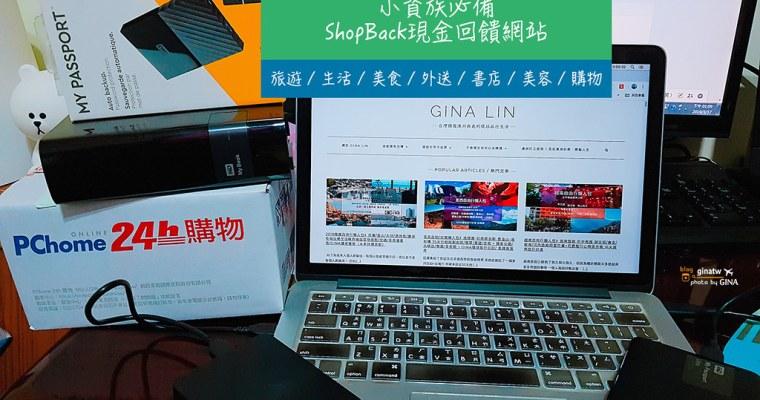 ShopBack 現金回饋網站 小資族必備!旅遊 訂房網站 生活雜貨 購物 美食 外送  美妝保養 線上書店都可使用