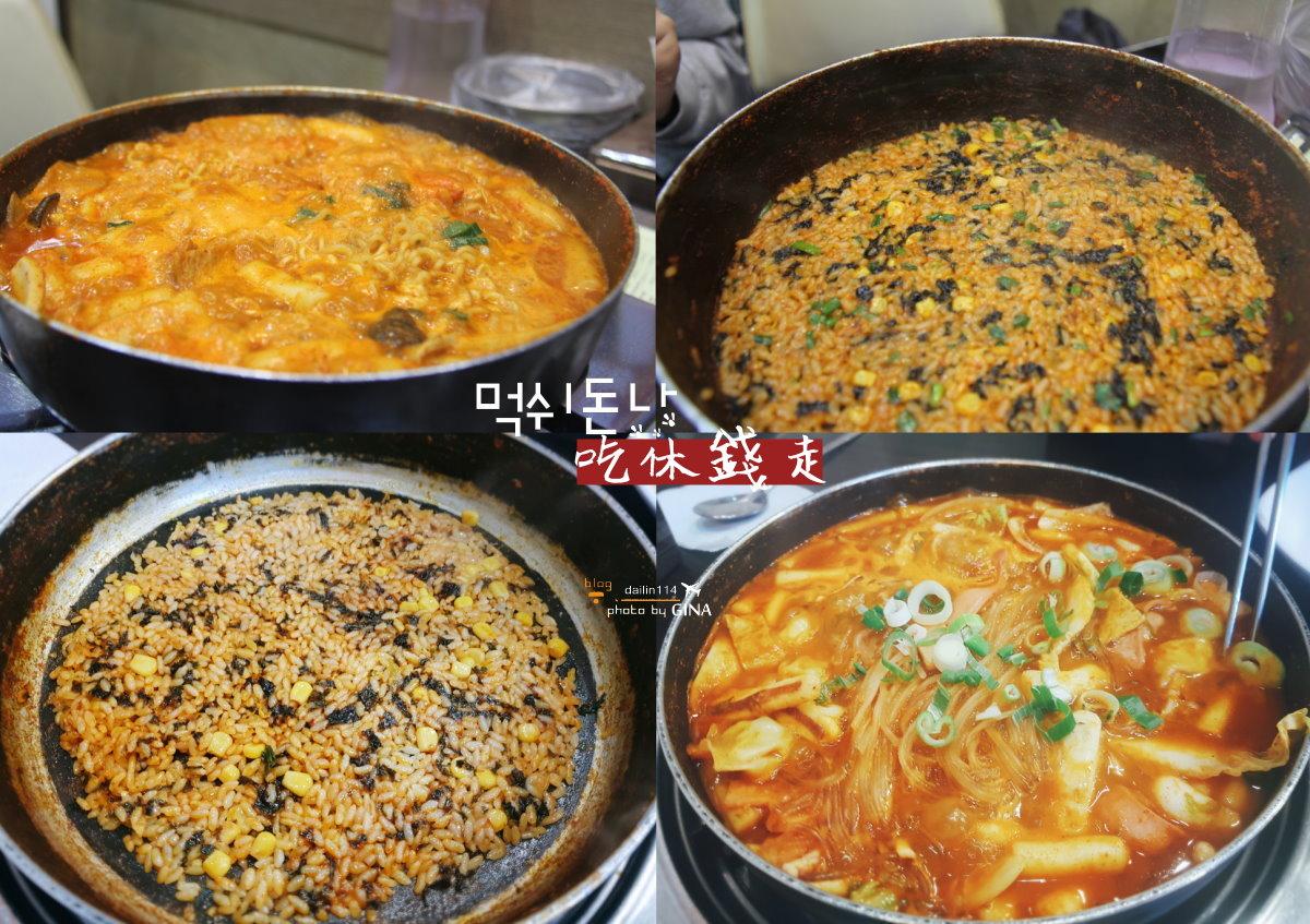 韓國首爾美食》吃休錢走(먹쉬돈나)/ 弘大 三清洞 摩西年糕鍋 吃了無法忘懷的味道