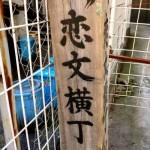 恋文横丁記念碑
