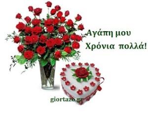 Αγάπη μου χρόνια σου πολλά(κόκκινα τριαντάφυλλα)…giortazo.gr