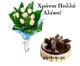 Read more about the article Αλέκο Χρόνια Πολλά!