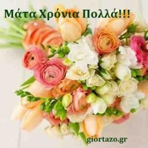 Read more about the article Μάτα Χρόνια Πολλά!!!