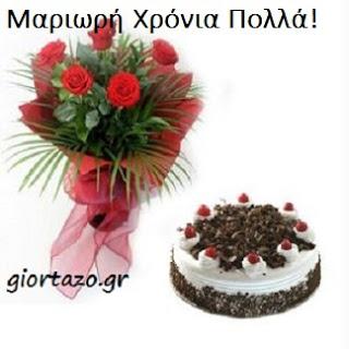 Μαριωρή  Χρόνια Πολλά!