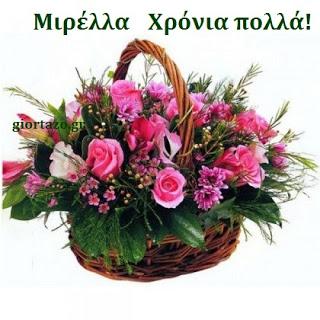 Μιρέλλα  Χρόνια πολλά!!!
