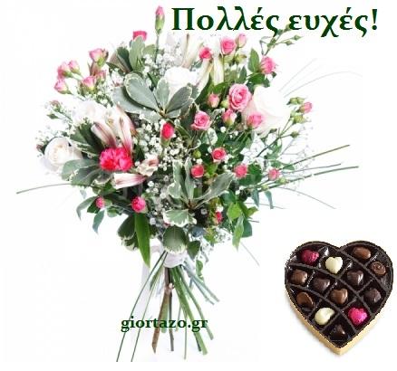 Πολλές ευχές! Τούρτες και λουλούδια για να στείλετε τις ευχές σας giortazo