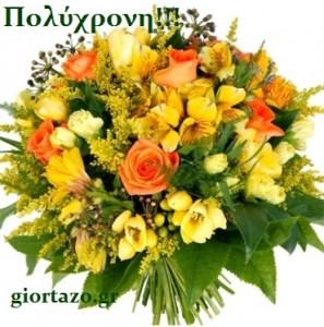 Ευχές για γενέθλια και ονομαστικές εορτές σε εικόνες….giortazo.gr
