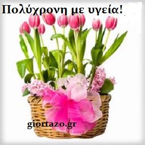 Read more about the article Εύχές σε εικόνες για γυναίκες…. giortazo.gr