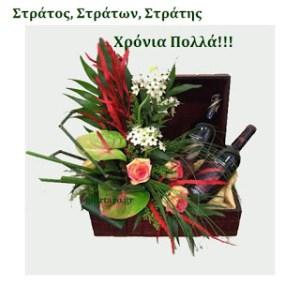 Read more about the article Στράτος, Στράτων, Στράτης  Χρόνια Πολλά
