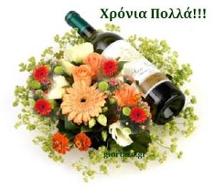 Read more about the article Χρόνια Πολλά!!!