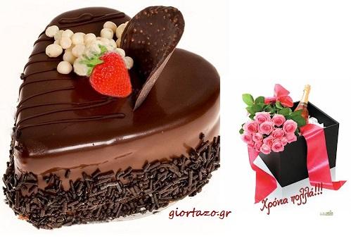 Ευχές χρόνια πολλά!  Εικόνες…giortazo.gr
