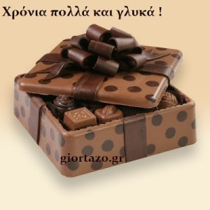 Read more about the article Τούρτες και λουλούδια με λόγια για να πείτε τι ευχές σας…. Μόνο στο giortazo gr!!!!!!!!!