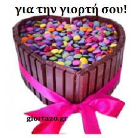 Eυχές ονομαστικής εορτής: Εικόνες με λόγια….giortazo.gr