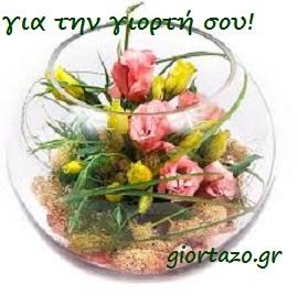 Για την γιορτή σου… giortazo.gr