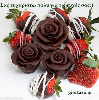 Σας ευχαριστώ πολύ για τις ευχές σας…:)