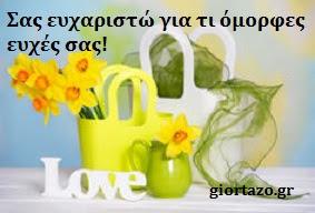 Ευχαριστήριες ευχές(εικόνες)….giortazo.gr