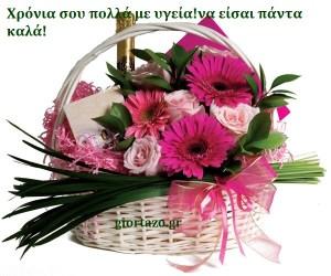 Ευχές για ονομαστικές εορτές και γενέθλια.(εικόνες)..giortazo.gr
