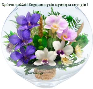 Χρόνια πολλά! Εύχομαι υγεία αγάπη κι ευτυχία !