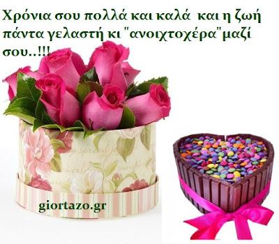 """Χρόνια σου πολλά και καλά  και η ζωή πάντα γελαστή κι """"ανοιχτοχέρα""""μαζί σου..!!!"""