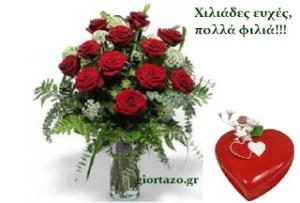 Χιλιάδες ευχές, πολλά φιλιά!!!