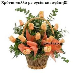 Read more about the article Χρόνια πολλά με υγεία και αγάπη!!!!