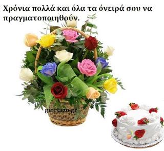 Ευχές ονομαστικής εορτής   και γενεθλίων σε εικόνες.. giortazo.gr