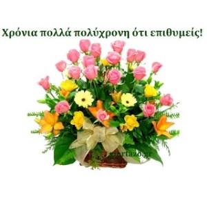 Read more about the article Χρόνια πολλά πολύχρονη ότι επιθυμείς!