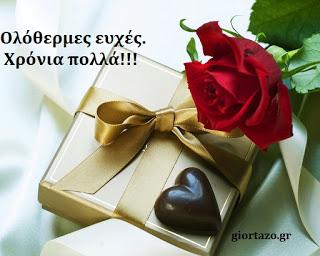 Ολόθερμες ευχές. Χρόνια πολλά!!!