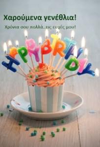 Read more about the article Χαρούμενα γενέθλια……….giortazo.gr