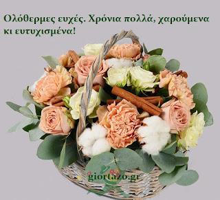 Ολόθερμες ευχές. Χρόνια πολλά, χαρούμενα κι ευτυχισμένα!