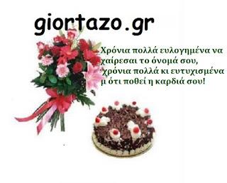Χρόνια πολλά ευλογημένα να χαίρεσαι το όνομά σου, χρόνια πολλά κι ευτυχισμένα μ ότι ποθεί η καρδιά σου!