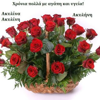 Ευχές για:Ακυλίνα, Ακυλίνη, Ακυλήνη