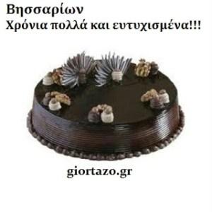 Ευχές για:Βησσαρίων, Βησσαρίωνας, Βησσαρία..15 Σεπτεμβρίου..giortazo.gr