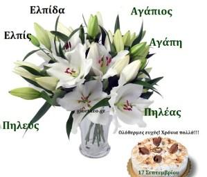 Read more about the article Eυχές για: Ελπίδα, Ελπίς Αγάπιος, Αγάπη,Πηλεύς, Πηλέας.17 Σεπτεμβρίου…giortazo.gr