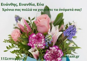 Read more about the article ΕΥΧΕΣ ΓΙΑ :Ευάνθης, Ευανθία, Εύα Ευφρόσυνος, Φρόσυνος  11 Σεπτεμβρίου ..giortazo.gr