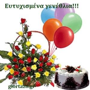 Ευτυχισμένα γενέθλια! (εικόνες) ….giortazo.gr