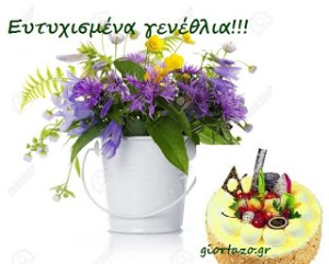 Read more about the article Ευτυχισμένα γενέθλια(εικόνες λουλούδια και τούρτες) …giortazo.gr