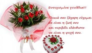 Read more about the article Ευτυχισμένα γενέθλια!(εικόνες με λόγια)…..giortazo.gr