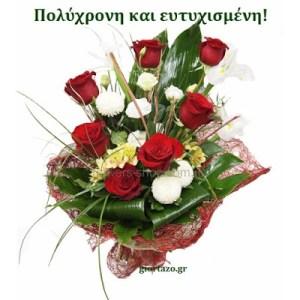 Πολύχρονη και ευτυχισμένη! Εικόνες με λουλούδια…giortazo.gr