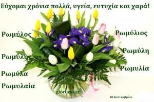 Read more about the article Ευχές για:Ρωμύλος, Ρωμύλιος, Ρωμύλης, Ρωμύλα, Ρωμυλία, Ρωμύλη, Ρωμυλαία