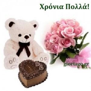 Κάρτες για Χρόνια πολλά!…..giortazo.gr