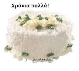 Χρόνια σου πολλά! (Τούρτες και λουλούδια)….giortazo.gr