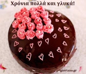 Χρόνια πολλά και γλυκά!